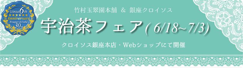 クロイソスx玉翠園・スペシャルコラボイベント[宇治茶フェア]
